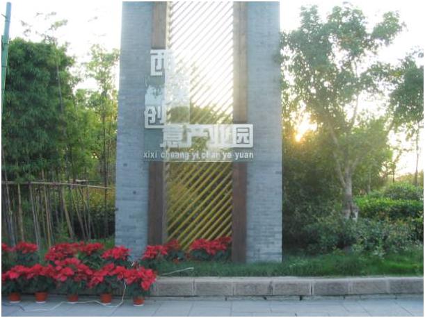 西溪创意产业园 别墅门禁系统